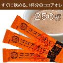 和光堂ココアオレ【ココア】【スティック】 (1セット250個入)1個当り26.8円