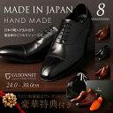 【日本製】極上の本牛革だけ厳選。日本の職人が生み出す最高峰の ビジネスシューズ【大きいサイズ キングサイズ スリッポン ストレートチップ ウイングチップ スクエアトゥ 革靴 ロングノーズ ギオネ 脚長 紳士靴 レザー 靴 メンズ ビジネス】【スペシャルラッピング無料】