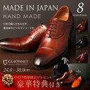【日本製】極上本牛革だけ厳選。日本の職人が生み出す最高峰の ビジネスシューズ【大きいサイズ キングサイズ ストレートチップ ウイングチップ スクエアトゥ 革靴 ロングノーズ 脚長 紳士靴 レザー 靴 メンズ ビジネス】2160円シューキーパー付 ドレスシューズ 国産