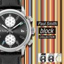 【超目玉】ポールスミス Paul Smith Block ブロック メンズ 時計 腕時計 Paul ...