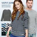 セントジェームス メリディアン SAINT JAMES MERIDIEN MODERNEボーダー カットソー クルーネック バスクシャツ メンズ レディース ユニセックス 【セントジェームス メリディアン】