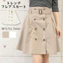新着 新作 トレンチスカート M L LL バックゴム レディース 大きいサイズ