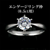 10P03Dec16 『Pt900空枠』婚約指輪用空枠ティファニー爪タイプ0.5ct ダイヤモンド用【Pt900】
