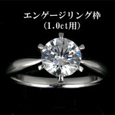 『Pt900空枠』婚約指輪用空枠ティファニー爪タイプ1.0ct ダイヤモンド用【Pt900】