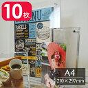 業務用パック NEW アクリルフレーム A4【10枚セット・...