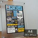 NEWアクリルフレーム A4 (210×297mm) フロスト アクリル フレーム 半透明 写真立て フォトフレーム 賞状額縁 ポスターパネル メニュ..