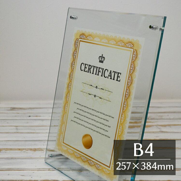 NEWアクリルフレーム B4 (257×364mm) グリーン アクリル フレーム 写真立て フォトフレーム 賞状額縁 ガラス色 ポスターパネル メニューPOP ウェルカムボード 記念品 スタンド メニュースタンド 自立 壁掛け 枠なし 透明 展示 事務用品 おしゃれ