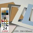 額縁 マット (ハガキ サイズ 150×105) 額縁用カラーマット 窓抜き 中抜き加工 カラーマット フレーム マット 正方形