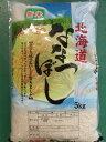 本州限定 送料無料 30年産 北海道新十津川産 ななつぼし乾式無洗米【白米10kg】5kg×2※北海道 九州 四国 沖縄 離島は別途送料掛かります