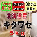 28年産!!北海道産キタワセ・挽き割り石臼挽き粉【5kg】