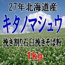 27年産!!北海道産キタノマシュウ・挽き割り石臼挽き粉【1kg】