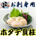 """【お刺身】新鮮!""""冷凍生ホタテ貝柱""""1kg<冷凍便> 生食 ほたて 貝柱"""