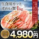 【送料無料】生食用カットズワイガニ たっぷり1kg(総重量1.2kg) カニ かに kani 蟹 生食 ずわいがに ズワイガニ zuwaigani むき身 刺身 ビードロカット 高鮮度