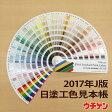 日本塗料工業会(日塗工) 2017年J版色見本帳(ポケット版)