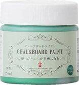 【塗るだけで黒板になる塗料】チョークボードペイント 170ml(水性)