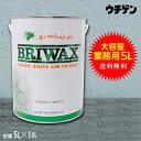 【送料無料】ブライワックス【BRIWAX】オリジナルワックス 【5L業務用】