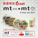 【限定6セット】mt ex & mt slim マスキングテープ ウィンターセット 6本組 mtテープカッター1個おまけ付 MT カモ井加工紙 マステ
