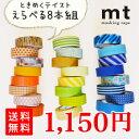 マスキングテープ 福袋 (ときめく8本組)mt カモ井加工紙 無地 マステ えらべる福袋 15mm【