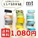 【ブラックフライデー期間中ポイント10倍】マスキングテープ 福袋 (ときめく8本組)mt カモ井加工