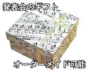 MP1200発表会セット お菓子5点入りギフトボックス 発表...
