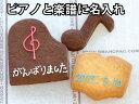 M650音楽アイシングクッキー 3点セット(ピアノ・楽譜・音...
