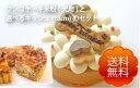 ワンコ(犬用)ケーキ(米粉)とキッシュ18cm(人間用)のセット(送料無料)