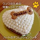 人类物质使用自制的糕点,狗(犬用)为自制的糕点蛋糕装饰一(心)一个与人类相同的材料,狗[ワンコ(犬用)デコレーションケーキ(ハート)]