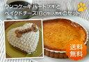 パティシェの手作り・人間用の素材を使用、ワンコ(犬用)ケーキ(ハート)とベイクドチーズケーキ(人間用)セット(送料無料)人間用と同じ素材でワンコのためにパティシエがひとつずつ手作り