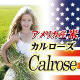 【】アメリカ カリフォルニア産カルローズ10kg(5kgx2)輸入年月日2014年8月1日【RCP】