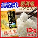 【29年産】無洗米新潟産コシヒカリ10kg(5kgx2) 送料無料/※一部地域対象外