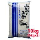 山形のお米 精米10kg(5kgx2) 令和元年産「JA庄内...