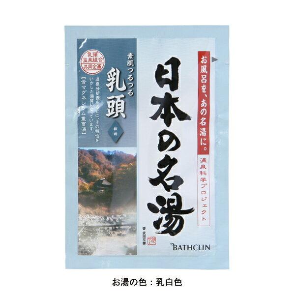 バスクリン日本の名湯 乳頭(内野)