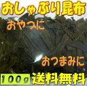 【送料無料】 お徳用 おしゃぶり昆布100g ダイエット/おやつ。 たっぷりサイズ 【sm