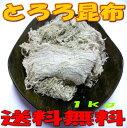 【送料無料】うどんやお吸い物に北海道産業務用無添加とろろ昆布...