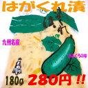 九州名産 はがくれ漬(野菜の粕漬) 180g 味覚の王様