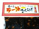 【メール便送料無料】ラー油の風味で人気の食べるラー油きくらげ にんにく入190g かどやのラー油使用【smtb-ms】【送料無料】きくらげ佃煮※(メール便の為日時指定不可)