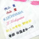 【土日も営業】【只今納期10〜14日間です】タオル 刺繍入れ加工