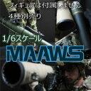 【Hobbynuts】1/6 MAAWS 1/6スケール カールグスタフM3 無反動砲