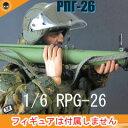 【Hobbynuts】1/6 RPG26 Rocket launcher 1/6スケール RPG-26対戦車擲弾発射器