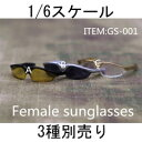 【(NoBrand)】GS-001ABC 1/6スケール 女性用眼鏡 サングラス メガネ