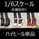 【FLIRTY GIRL】シューズ単品 FGC2017-23 -24 -25 1/6スケール ハイヒール