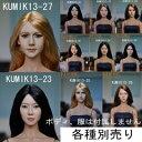 【Kumik】Head 13-21 13-22 13-23 13-24 13-25 13-26 13-27 13-28 13-29 13-30 1/6スケール 女性ヘッド