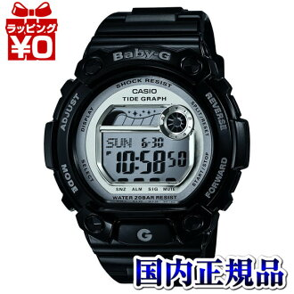 BLX-103-1JF Casio baby-g domestic genuine 20 ATM water タイドブラフ world time 48 cities watch watch WATCH sale type