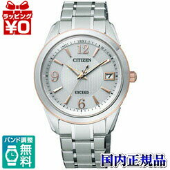 EBG74-5072 Citizen citizen EXCEED エクシードエコ drive radio time signal watch ★★ domestic regular article watch WATCH sale kind Christmas present fs3gm