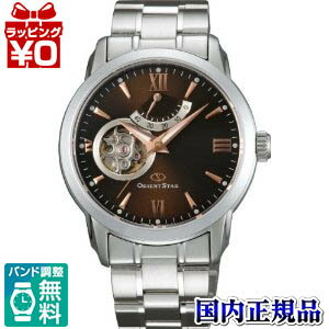 WZ0071DA ORIENT Orient ORIENT STAR Orient star セミスケルトン domestic genuine manufacturer warranty watch watch Christmas gift