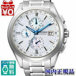 AT8070-56A/CITIZEN シチズン EXCEED エクシード シチズンエクシード MADE IN JAPAN 送料無料 5年保証/AT8070-56A/CITIZEN シチズン メンズ ウォッチ WATCH  MADE IN JAPAN ポイント消化