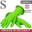casabella カサベラ ゴム手袋 Sサイズ グリーン ウォーターストップグローブ ごむ手袋 ゴムテブクロ キッチン 掃除 送料無料 ゴム手袋 おしゃれ ゴム手袋 ロング ゴム手袋 かわいい