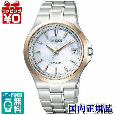 CB1034-50A EXCEED エクシード CITIZEN シチズン 送料無料 5年保証/CB1034-50A CITIZEN シチズン EXCEED エクシード エコ・ドライブ電波時計 ダブルダイレクトフライト 針表示式 メンズ 腕時計 ポイント消化