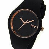 ICE.GL.BRG.S.S.14 アイスウォッチ ICE WATCH 海外モデル アイスグラム ICE GLAM レディース 腕時計 ブラック 黒 黒文字盤 ピンクゴールド針 シリコンラバー