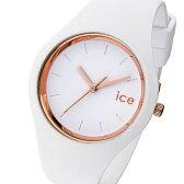 ICE.GL.WRG.S.S.14 アイスウォッチ ICE WATCH 海外モデル アイスグラム ICE GLAM レディース 腕時計 ホワイト 白 白文字盤 シリコン ラバー